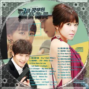 7級公務員OST