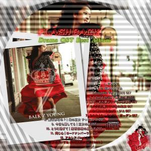ペク・チヨン Drama OST Best Album - Flash Back (韓国盤)