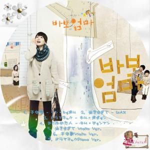 愛の贈り物OST-1