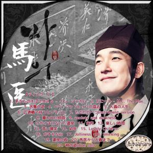 馬医OST2-2