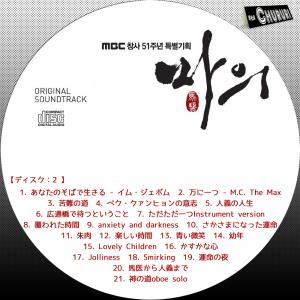馬医OST2