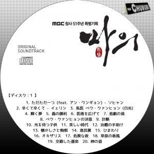 馬医OST