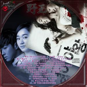 野王OST