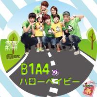 B1A4のハローベイビー