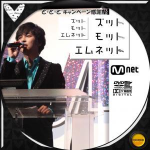 ずっと、もっと、Mnet! ジョンフンDVD-1