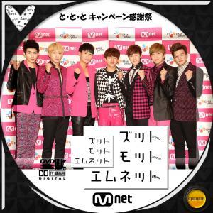 ずっと、もっと、Mnet! U-KISS DVD