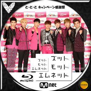 ずっと、もっと、Mnet! U-KISS BD