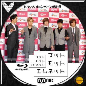 ずっと、もっと、Mnet! と・と・と キャンペーン感謝祭BD