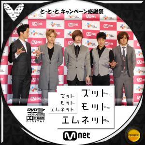 ずっと、もっと、Mnet! と・と・と キャンペーン感謝祭