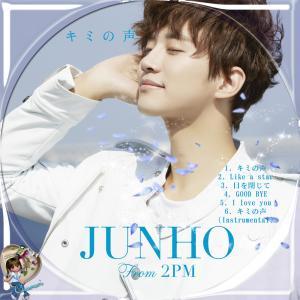 JUNHO(From 2PM) キミの声6曲バージョン