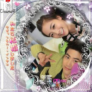 「私たち結婚しました」2PM テギョン&ウー・インジエ