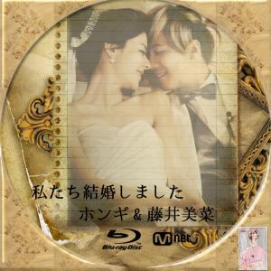 私たち結婚しました ホンギ(FTISLAND)、藤井美菜BD