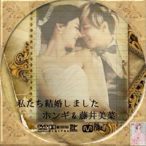 私たち結婚しました ホンギ(FTISLAND)、藤井美菜