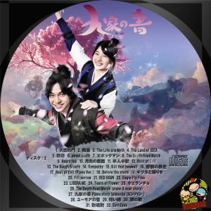 九家の書OST2☆