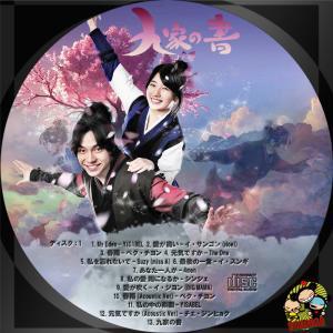 九家の書OST1☆