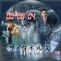 ザ・ウイルス4