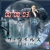 ザ・ウイルス3