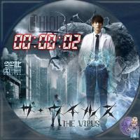 ザ・ウイルス2