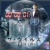 ザ・ウイルス1
