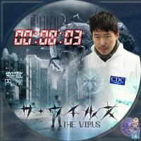 ザ・ウイルス4話ずつ録画3