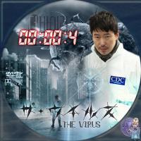 ザ・ウイルス3話ずつ録画4