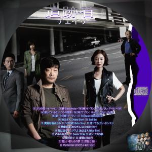 追跡者(チェイサー)OST☆