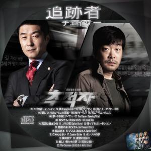 追跡者(チェイサー)OST