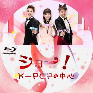 ショー!K-POPの中心☆☆ BD