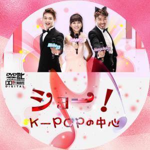 ショー!K-POPの中心☆☆ (1)