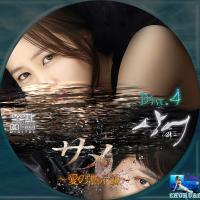 サメ ~愛の黙示録~4話ずつ録画4