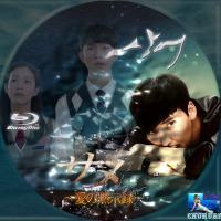 サメ ~愛の黙示録~6BD