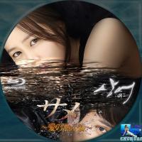 サメ ~愛の黙示録~7BD