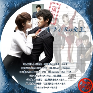 オフィスの女王OST☆