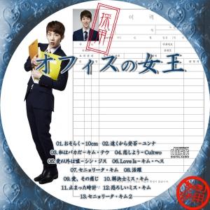 オフィスの女王OST