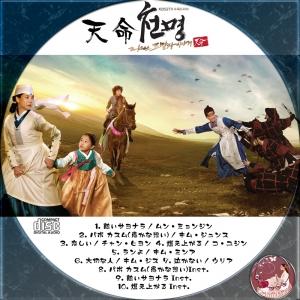 【日本盤】 ドラマ「天命」オリジナル・サウンド・トラック-2