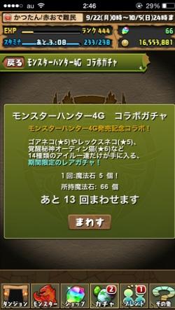 fc2blog_20141006025238ab8.jpg