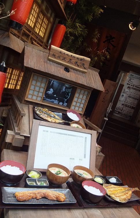 越後屋 三太夫 渋谷店