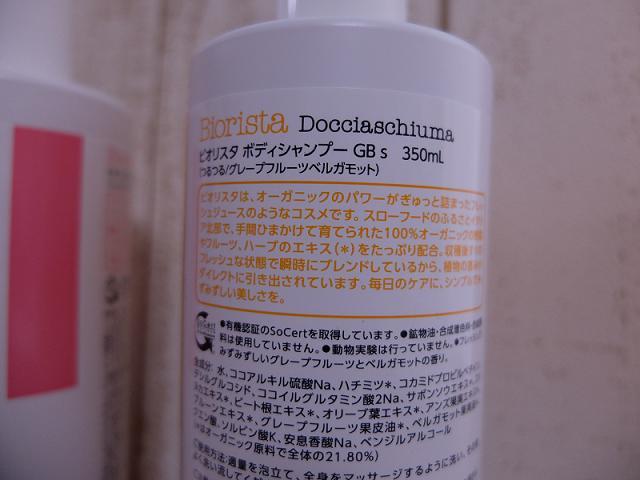 Biorista Body Shampoo