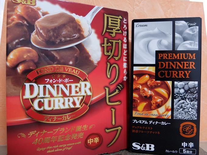 S&B dinner curry 01