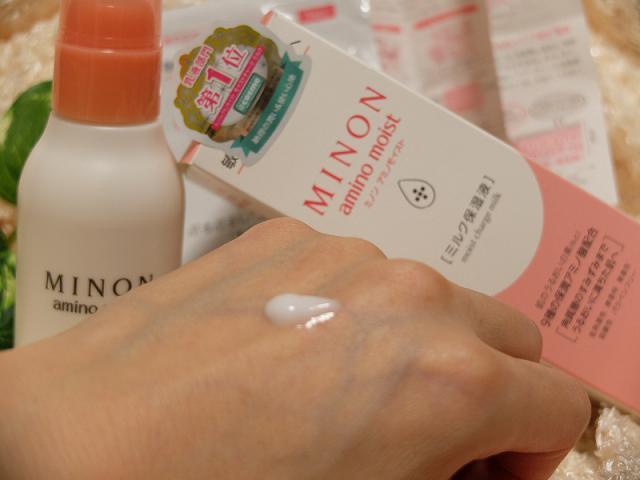 ミノンアミノモイストミルク保湿液