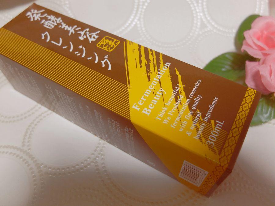 発酵美容液のクレンジング