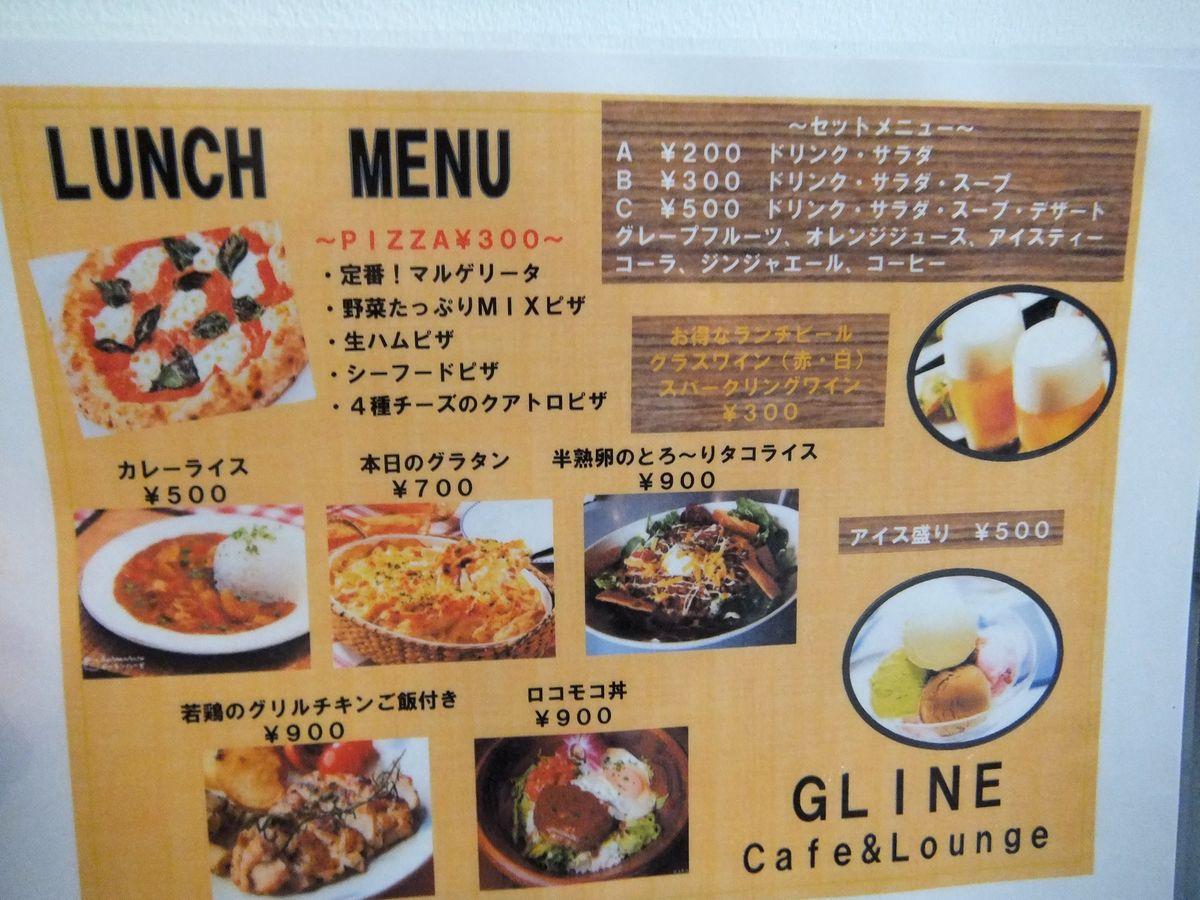GLINE Cafe & Lounge