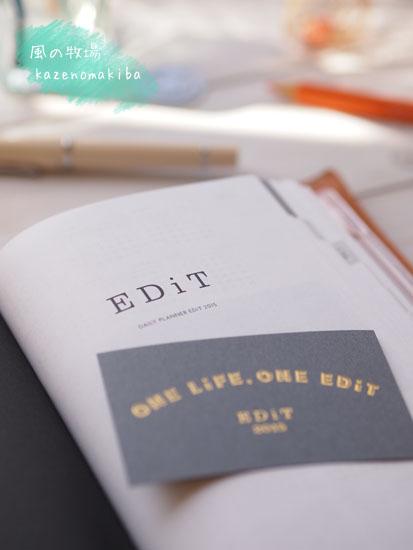 EDITの使い方