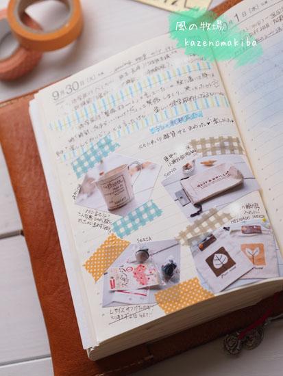 高橋手帳の使い方