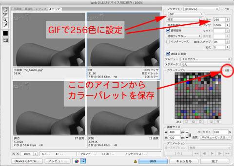 GIF動画説明1