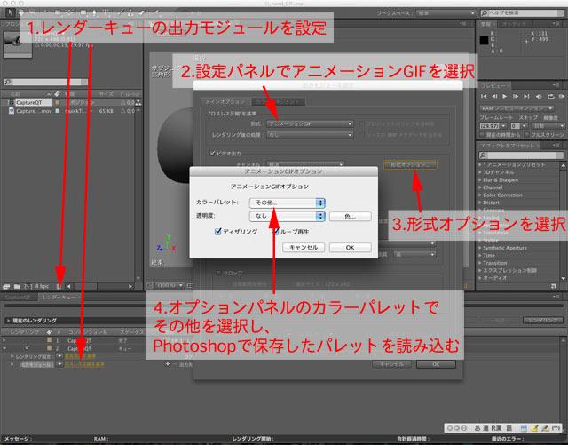 GIF動画説明2