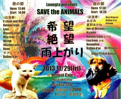 animal_convert_20131121235342.jpg