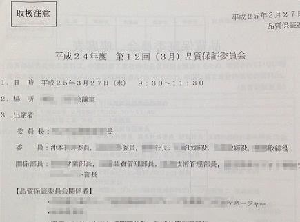 3272013CK委員会S2M