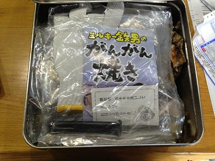 4202013がんがん焼きS5