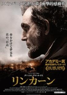 映画lincolnSS6